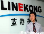 蓝港正式IPO:王峰身家6.48亿港元 将全员持股