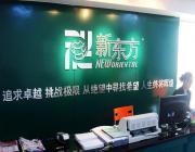 新东方第三财季净利润4210万美元 同比增50%