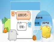 全新腾讯QQ5.0诚邀体验