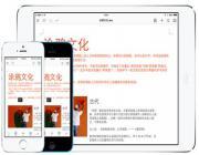 iOS版WPS Office发布2.5 新增文档漫游