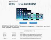 """iOS 7 完美越狱工具 - """"太极""""发布"""