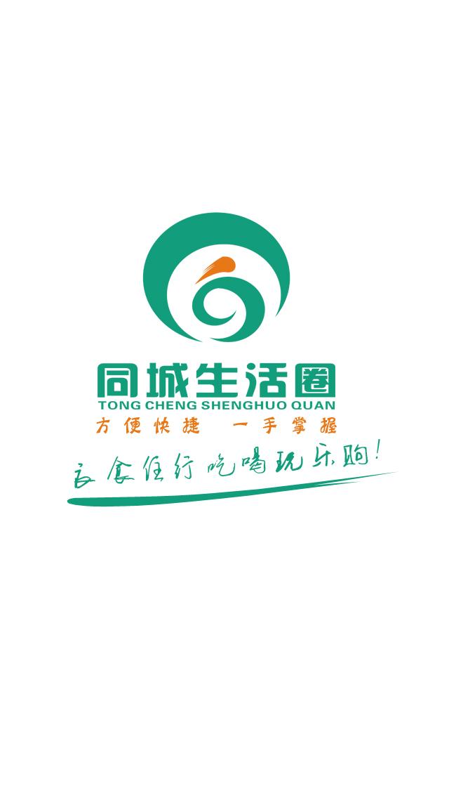 """移动电商的趋势,""""同城生活圈""""落户北京"""