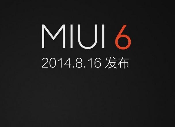 MIUI 6若搭车智能家居 阻碍前进的困难有三点